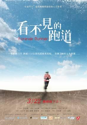 Forever runner